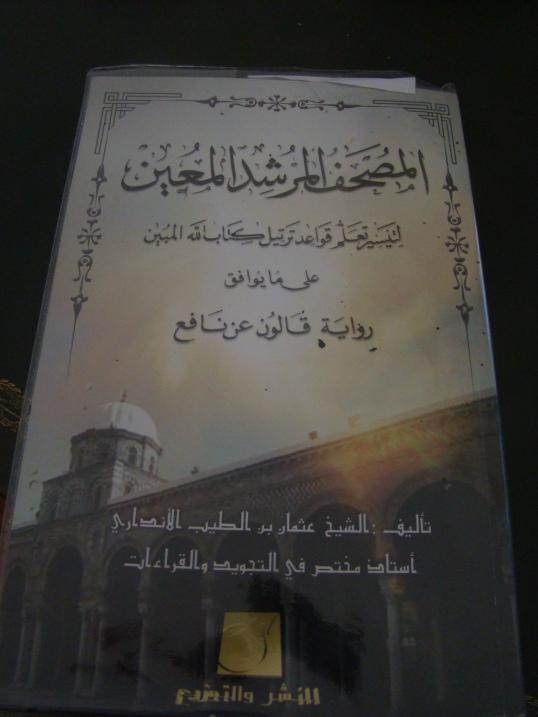 Arabe sfax tunisie Coran