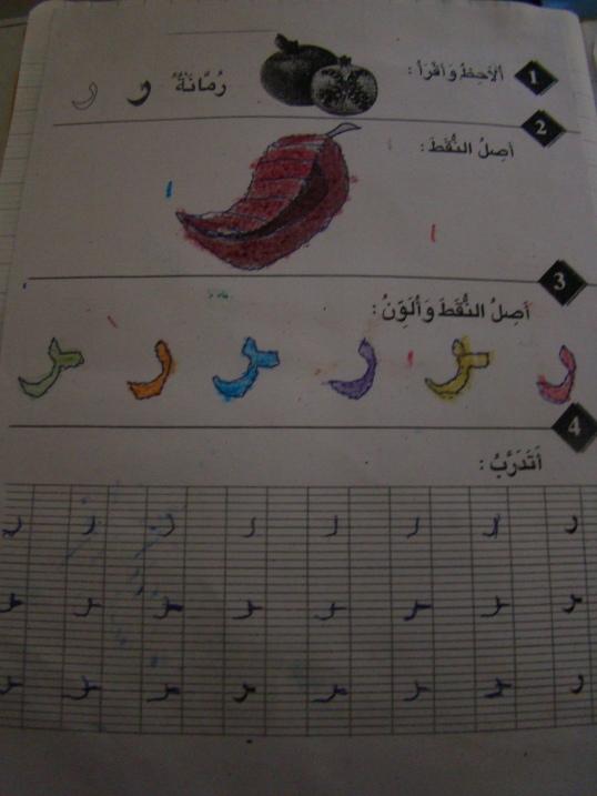 aApprentissage de l'arabe sfax