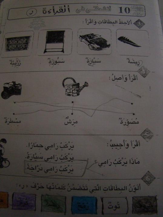 apprentissage de l'arabe sfax