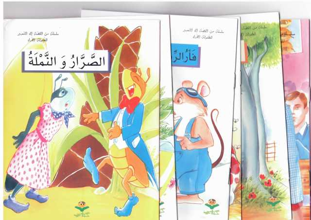 lecture arabe enfants