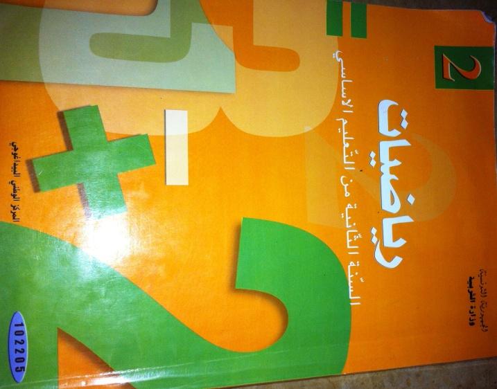 maths en arabe