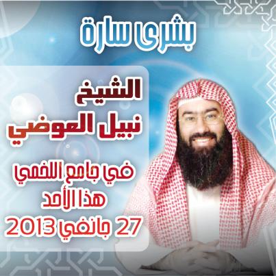cheikh nabil al awadhi sfax